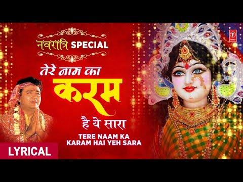 तेरे नाम का करम है ये साराTere Naam Ka Karam Hai Ye Sara,GULSHAN KUMAR,Lyrical Video,Mamta Ka Mandir