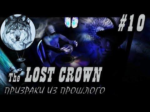 The Lost Crown: Призраки из прошлого. Прохождение. #10. День третий – День четвёртый