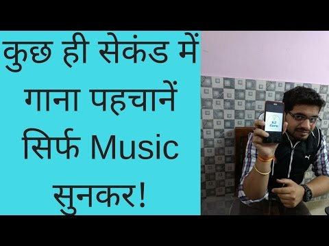 How to identify a song easily | Best music recognition app | K3 Guru