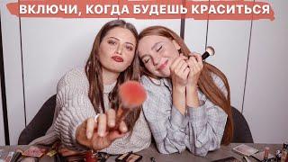 Красимся и болтаем с Юлей Годуновой про ТВ, скандалы, идеалы красоты и любимых ютуберов