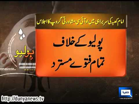 Dunya News-OIC rejects all fatwas against polio drops