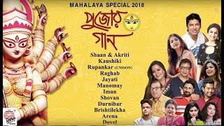 Pujar Gaan | Mahalaya Special Songs | 2018