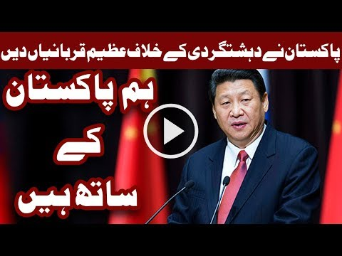 Pakistan Na Dahshatgardi Ka Khilaf Azeem kurbaniya De - China - Headlines - 12:00 AM - 23 Aug 2017