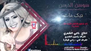 سوسن الحسن - حبك مات / Audio حصريا 2015