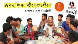 রবে না এ ধন জিবন যৌবন || Robe na ai Dhon Jibon o Joubon ||  শিল্পী কাঙ্গাল কানু লাল সাঈজি