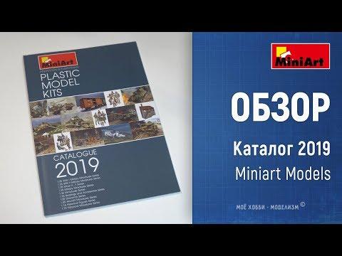 Обзор каталога Miniart Models за 2019 год - рассмотрим грядущие новинки фирмы