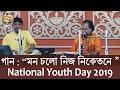 """02 Bhajan """"Mana Chalo Nija Niketane"""" by Sri Abhijeet Biswas on National Youth Day 2019"""