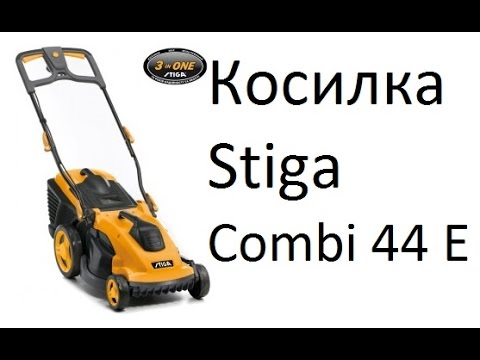 РоботунОбзор: Газонокосилка Stiga Combi 44E