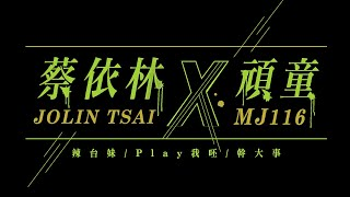 蔡依林 Jolin Tsai X 頑童MJ116「辣台妹 / Play 我呸 / 幹大事」Official Live Video