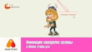 #18 Поворот головы в Anime studio pro head turn (Moho)