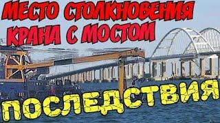 Крымский мост(сентябрь 2018) Место столкновения плавкрана и моста. Последствия ЧП.Смотрим и слушаем!