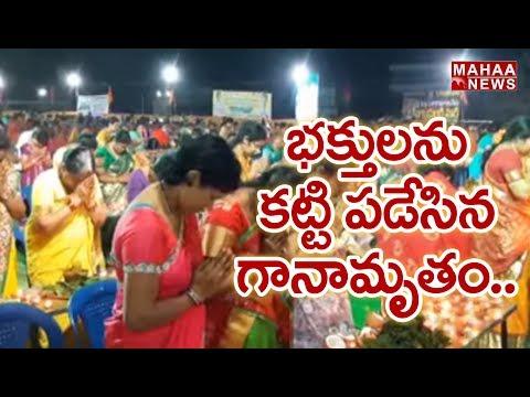 Tanikella Bharani Team at Laksha Deepotsavam Program in Jangareddygudem | Mahaa News