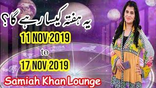 Weekly Horoscope | 11 Nov 2019 to 17 Nov 2019 | Yeh Hafta Kaisa Rahay Ga | Samiah Khan's Lounge