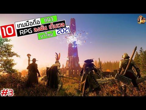 10 เกมมือถือ เเนว RPG สมบทบาท ลงดัน เก็บเวล ภาพสวย เล่นมันๆ  มาใหม่ 2021 3 [Android&ios]