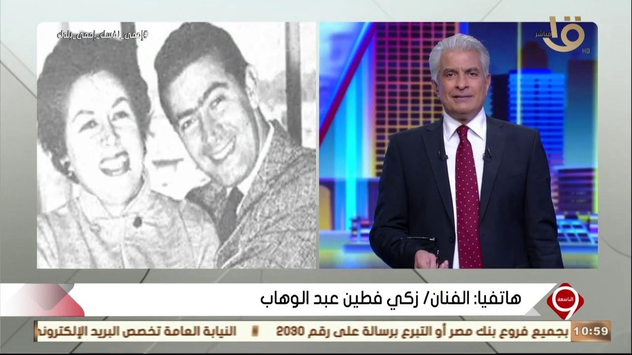 """التاسعة   زكي فطين عبد الوهاب يعلق على المنشور الأخير له على السوشيال ميديا  بشأن """" الفشخرة - YouTube"""