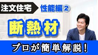 簡単解説シリーズ【#2 :断熱材】