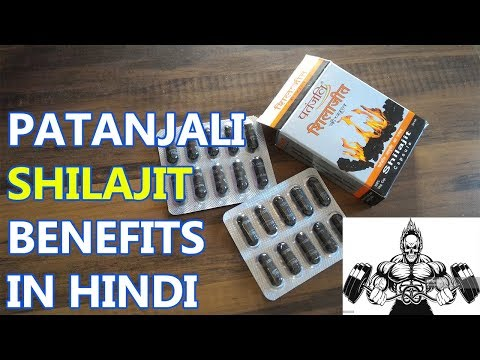 Patanjali Shilajit Capsule Benefits In Hindi | पतंजलि शिलाजीत के फायदे thumbnail