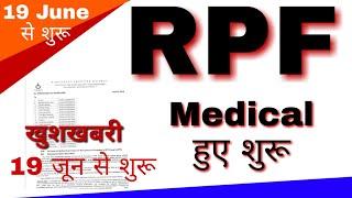 RPF Constable Medical Start from 19 June 2019| खुशखबरी |डाक्यूमेंट्स क्या चाहिए| Important Update