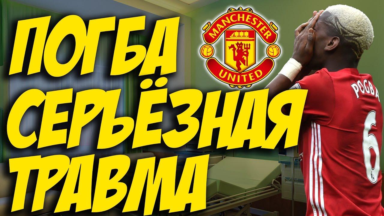 ПОГБА СЕРЬЁЗНАЯ ТРАВМА | FIFA 17 КАРЬЕРА # 23 (2 СЕЗОН)