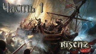 Прохождение игры Risen 2 Dark Waters часть 1