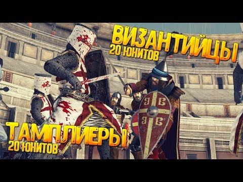 Тамплиеры VS Византийцы - Арена Славы в Средневековье