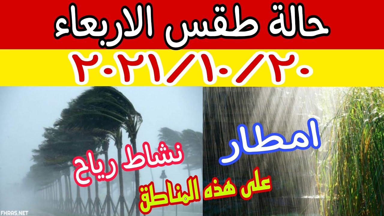 صورة فيديو : الارصاد الجوية تكشف عن حالة طقس الاربعاء ٢٠٢١/١٠/٢٠ ودرجات الحرارة واماكن سقوط الامطار