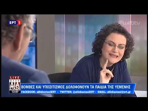 Η Νάντια Βαλαβάνη συζητά με τον Κώστα Αρβανίτη, στην «Άλλη Διάσταση» ΕΡΤ,  για πλευρές των διεθνών εξελίξεων στην ευρύτερη περιοχή, 21.11.2018