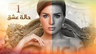Episode 1 - Halet Eshk Series | الحلقة الاولى - مسلسل حالة عشق