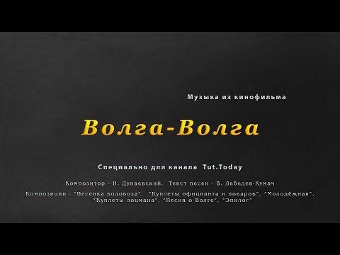 Волга-Волга. Музыка кино.