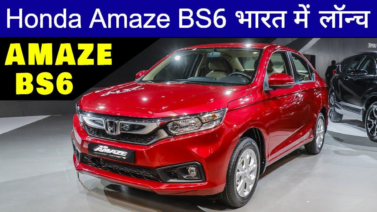 2020 Honda Amaze BS6 -होंडा अमेज BS6 भारत में हुई लॉन्च ...