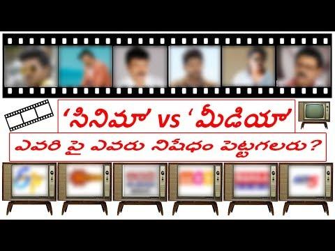 Cinema vs Media | సినిమా మీడియాని బాయ్ కాట్ చేస్తుందా..? | Kundabaddalu |
