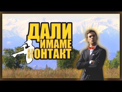 BobiBeatbox - Dali imame Kontakt (Official Music Video)
