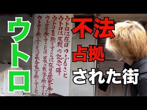 【不法占拠】日本の闇と呼ばれた、在日朝鮮人の街ウトロ地区に潜入!前編