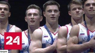 Смотреть видео Объединенный чемпионат Европы: новые золотые выступления в Шотландии - Россия 24 онлайн