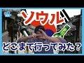 ソウル旅行!ここは必須!ーソウル旅行のhotplaceガイド!「フニが話す韓国と日本」