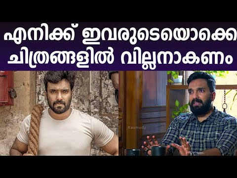 I want to be the villain in the films of these people | Amith Chakalakkal