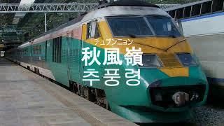 鏡音姉弟が「ふしぎなあのこはすてきなこのこ」で京釜線の駅名歌う