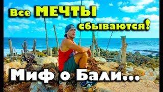 Мысли и мечты Миф Бали жить на бали сезон бали отпуск на бали отзывы бали обзор бали