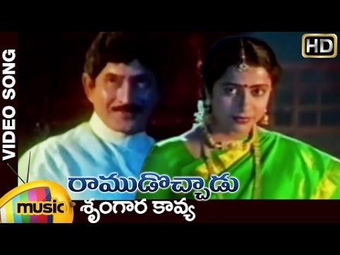 Ramudochadu Telugu Movie Songs | Srungara Kavya Video Song | Krishna | Suhasini | Mango Music