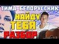 Тима Белорусских - найду тебя на гитаре ( разбор )