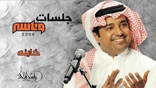 راشد الماجد وأسماء لمنور - خاينة (جلسات وناسه) | 2009