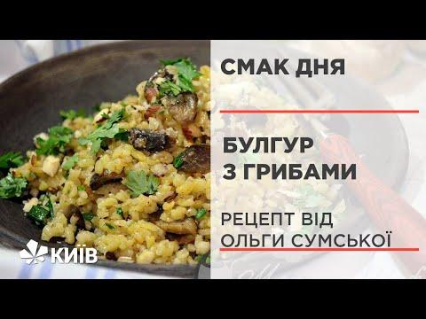 Булгур з грибами - рецепт дня від Ольги Сумської #СмакДня