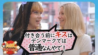 FIRST DATE?! How far do foreigners in Japan go on their first date?