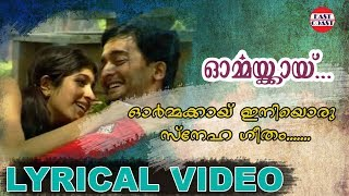Ormakkai Iniyoru Snehageetham | Ormakkai | Lyrical Video | Yesudas | East Coast Vijayan