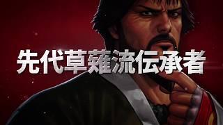 THE KING OF FIGHTERS ALLSTAR(ザ・キング・オブ・ファイターズ オールスター) キャラクターガイド -草薙 柴舟-