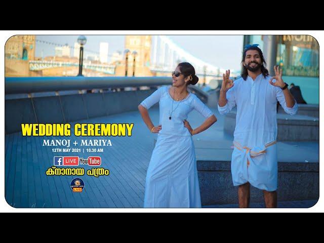 MANOJ + MARIYA | WEDDING CEREMONY LIVE | 12.05.2021 | KADUTHURUTHY