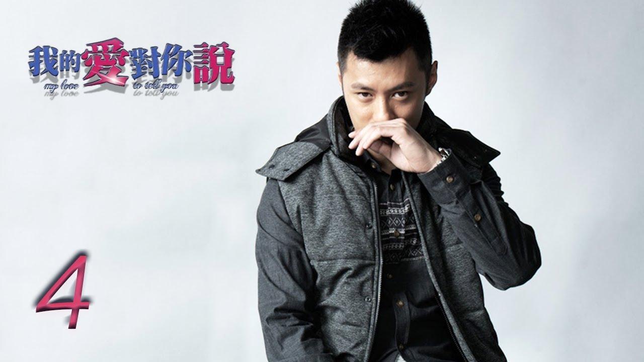 余文乐演的恐怖电影_我的爱对你说 04 | My love to tell you 04(余文乐,杨蓉,朱一龙 领衔 ...