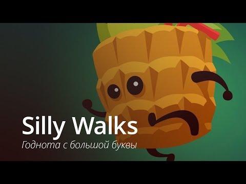 Silly Walks - игра, которую мы рекомендуем
