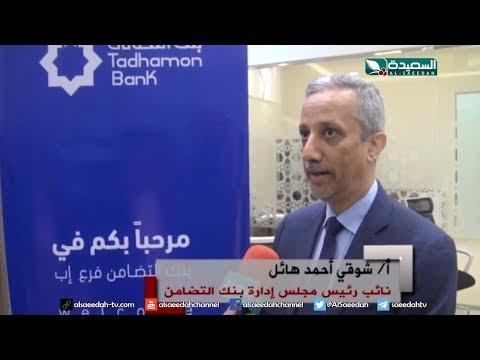 شوقي هائل يفتتح الفرع النموذجي لبنك التضامن في محافظة إب
