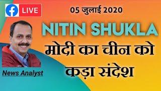 #IndiaChinaBorderDispute  मोदी का चीन को कड़ा संदेश, नेपाल की राजनीति, कौन है विकास दुबे?
